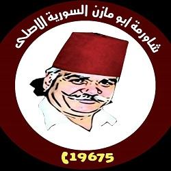 شاورمة ابو مازن السورية الاصلى