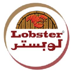 لوبستر للمأكولات البحرية