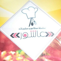سلسلة مطاعم ومشويات عاشور