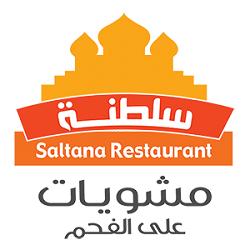 مطعم سلطنة للمشويات