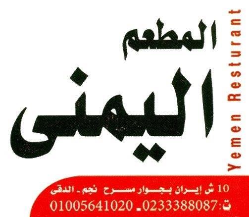 المطعم اليمني